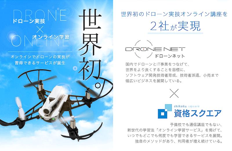ドローン操縦入門講座(DRONE NET × 資格スクエア)