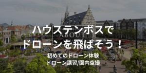 長崎のハウステンボスでドローン飛ばそう(初心者体験/園内空撮)