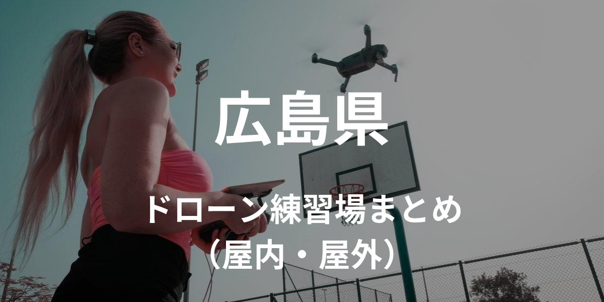 【広島県】ドローンを飛ばせる練習場所・施設情報まとめ