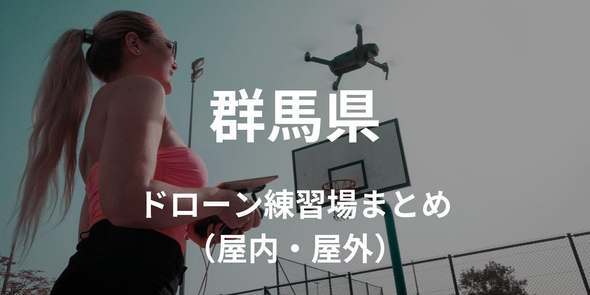 【群馬県】ドローンを飛ばせる練習場所・施設情報まとめ