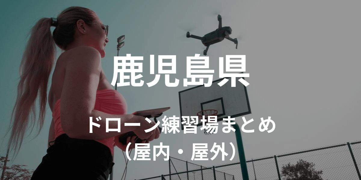 【鹿児島県】ドローンを飛ばせる練習場所・施設情報まとめ
