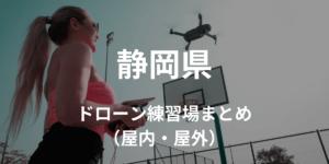 【静岡県】ドローンを飛ばせる練習場所・施設情報まとめ