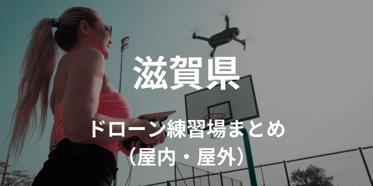【滋賀県】ドローンを飛ばせる練習場所・施設情報まとめ