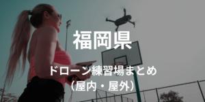 【福岡県】ドローンを飛ばせる練習場所・施設情報まとめ