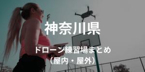 【神奈川県】ドローンを飛ばせる練習場所・施設情報まとめ