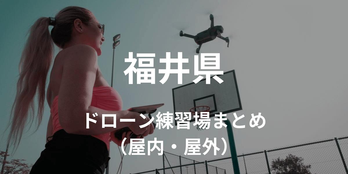 【福井県】ドローンを飛ばせる練習場所・施設情報まとめ