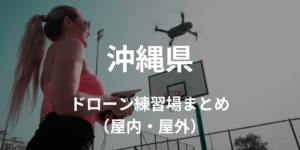 【沖縄県】ドローンを飛ばせる練習場所・施設情報まとめ