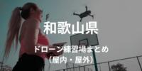 【和歌山県】ドローンを飛ばせる練習場所・施設情報まとめ
