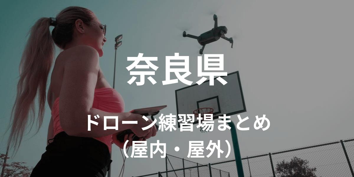 【奈良県】ドローンを飛ばせる練習場所・施設情報まとめ