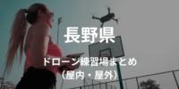 【長野県】ドローンを飛ばせる練習場所・施設情報まとめ