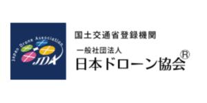 日本ドローン協会の会員特典保険を解説!