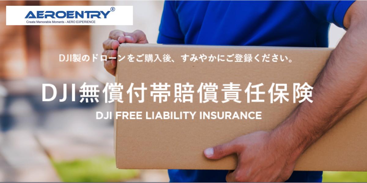 DJIドローン専用の3つの保険(無料/賠償責任/機体)を解説!