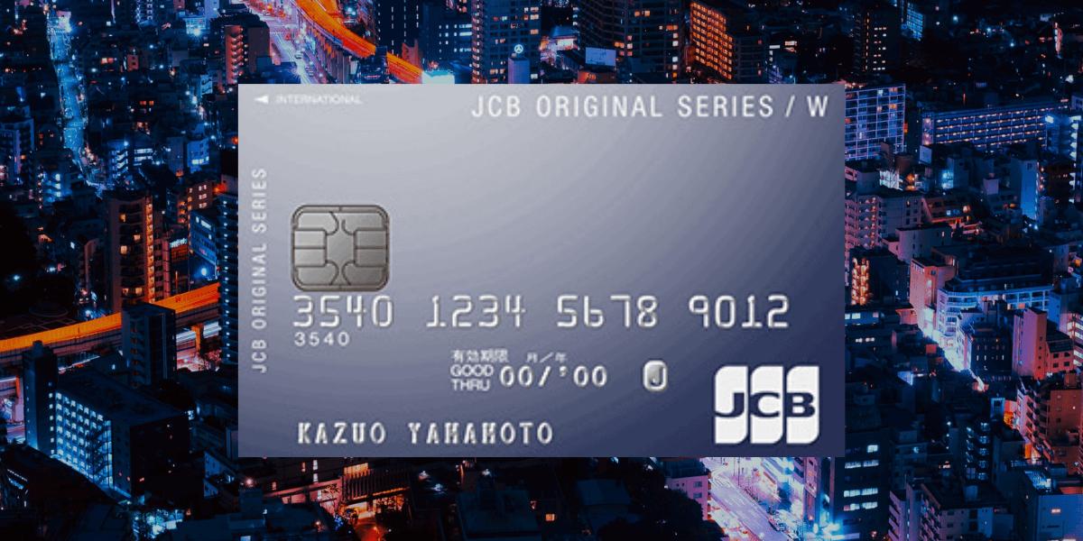 【ショッピング保険】JCBクレジットカードでドローンを購入して保険をつけよう!