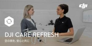 【DJI Care Refresh】壊れたドローンを新品とリフレッシュ交換してくれるDJI公式のサービス