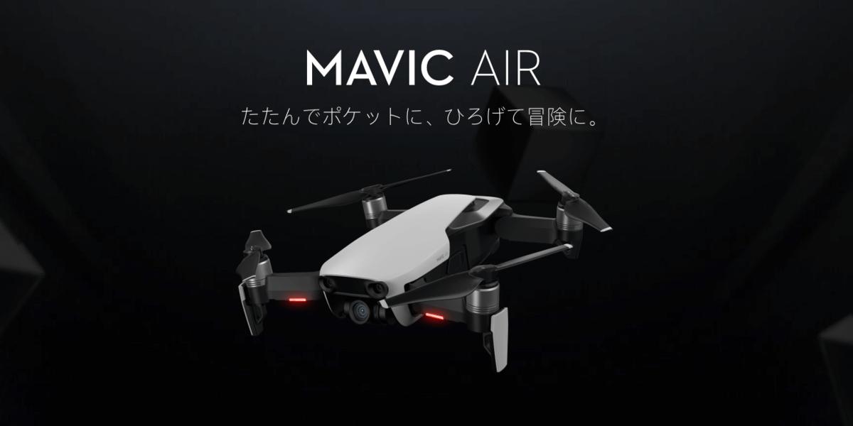 【Mavic Airレビュー】空撮初心者におすすめのDJI小型ドローンを比較解説