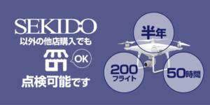 ドローン会社SEKIDOの提供するケアサービス『DJI点検パック』 ドローンの点検目安は50時間のフライト!?