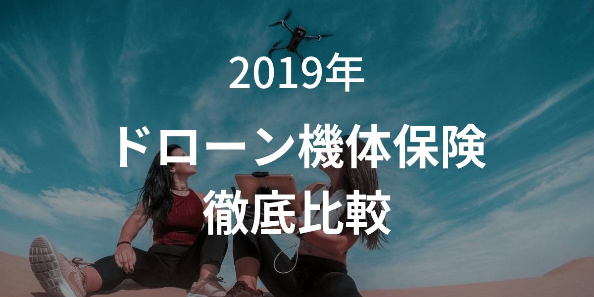 【2019年】個人のドローン機体保険・ケアサービスを徹底比較!選び方を解説!