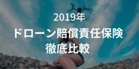【2019年】個人のドローン賠償責任保険の徹底比較!選び方を解説!