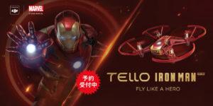 【新発売!】RyzeTech Tello(テロー)にアイアンマン・エディションが登場!