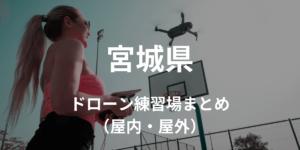【宮城県】ドローンを飛ばせる練習場所・施設情報まとめ