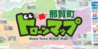 【ドローンで町おこし】徳島県那賀町のドローンマップとは?26ヶ所無料で飛ばし放題