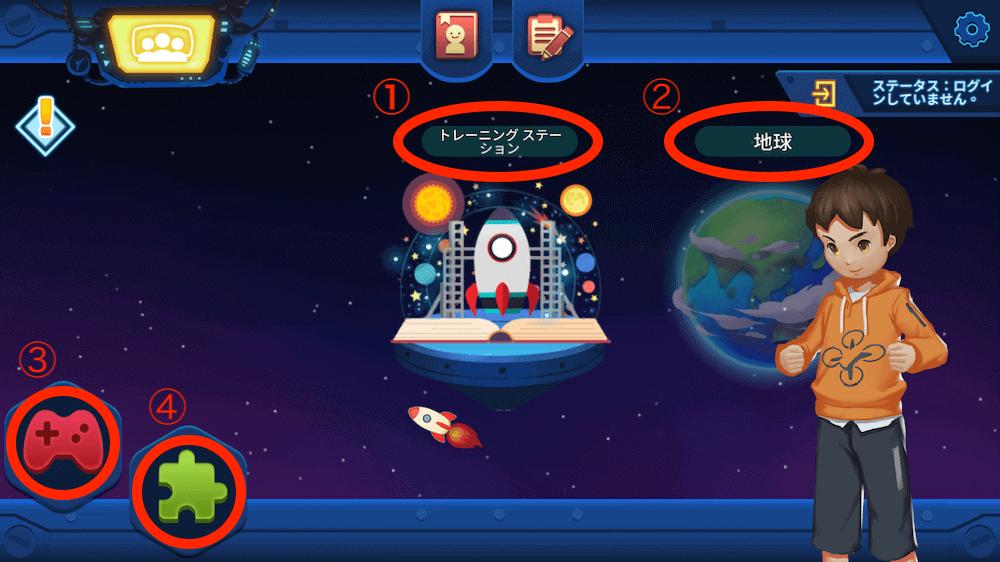 TELLO EDU アプリホーム画面説明