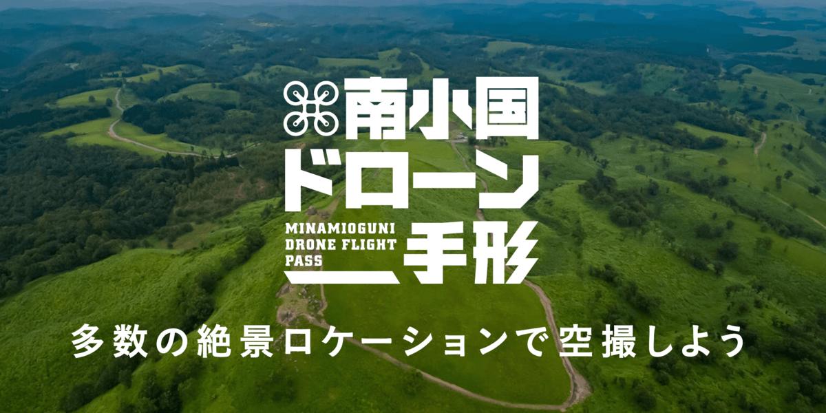 【熊本県南小国町】ドローン飛ばし放題のドローン手形!阿蘇の絶景を撮影しよう!