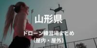 【山形県】ドローンを飛ばせる練習場所・施設情報まとめ