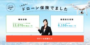 東京海上日動のWEB加入型ドローン保険の内容を解説&比較