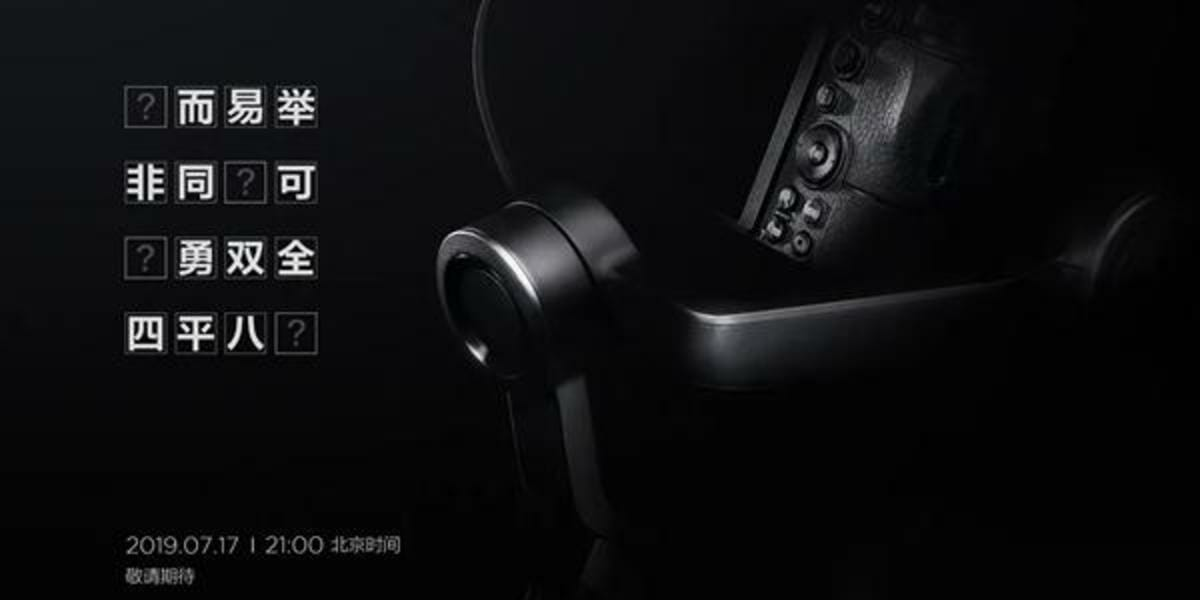 7月17日、DJIが新商品を発表!? 新商品はハンドスタビライザー!?