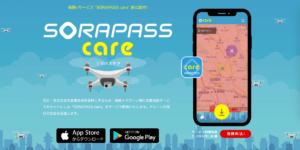 【個人向けドローン保険の決定版】動画をSNSにアップしても適用される保険『SORAPASS care』