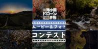 ドローン手形と発行している熊本の南小国で、ムービー&フォトコンテスト開催