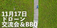 11月17日 ドローン手形を発行している熊本県南小国町で交流イベント開催