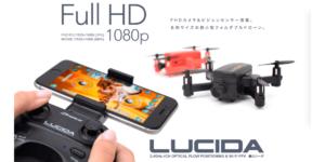 ジーフォースの新商品『LUCIDA(ルシーダ)』名刺サイズに収納できるフルHDカメラ搭載の小型ドローン