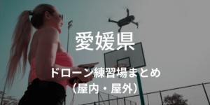 【愛媛県】ドローンを飛ばせる練習場所・施設情報まとめ