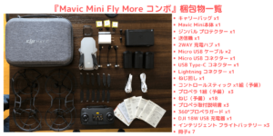【Mavic Mini 開封レビュー】Fly More コンボとの違い・注意点・別途購入が必要な不足品を解説