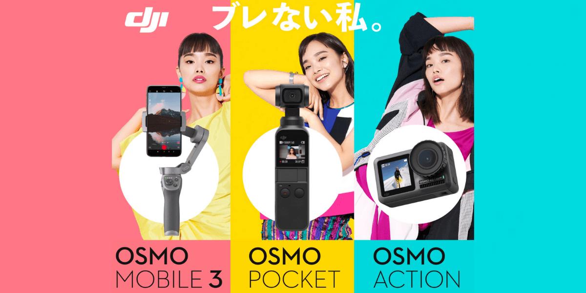 12月9日〜1月31日まで!DJIが『オズモ製品』+『Mavic Mini』のプレゼントキャンペーンを開始!