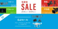 【最大9,000円お得】新品のDJIドローン・アクションカメラ他がセール中