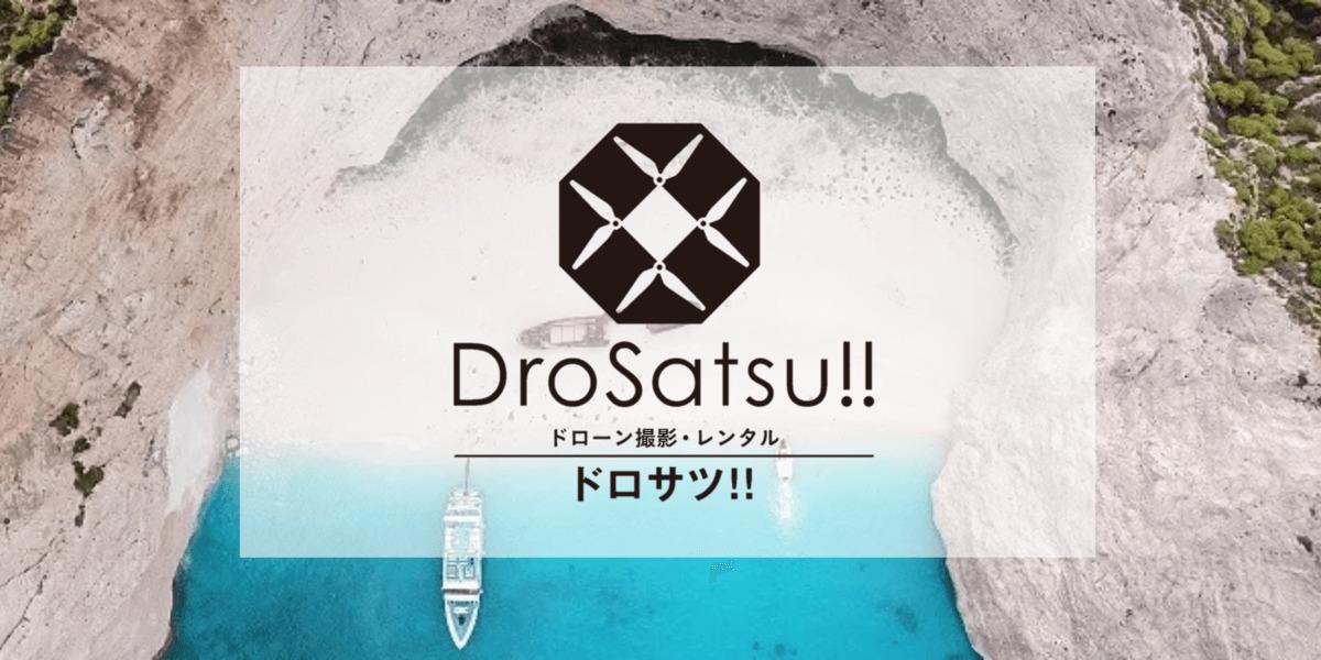 ドローンレンタルはここで決まり!『DroSatsu!!(ドロサツ!!)』