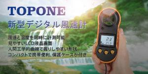 ドローンのおすすめ風速計はこれだ!『TopOne』1,780円