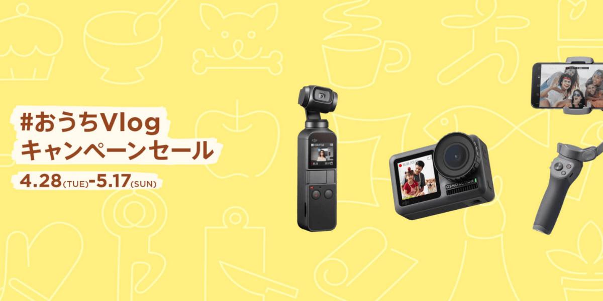 【最大19,910円OFF】DJIストアで4/28からカメラ製品のセール開始