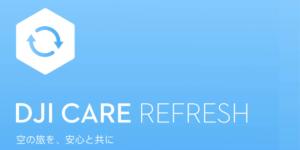 加入必須!DJI公式のDJI Care Refreshを丁寧に解説!機体保険との違いは?