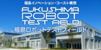 福島RTF運営団体がドローン事業者用の国内標準とするガイドラインを公開