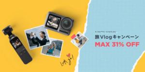 【最大31%OFF】DJIがトイドローンTello・カメラ製品のセール開始