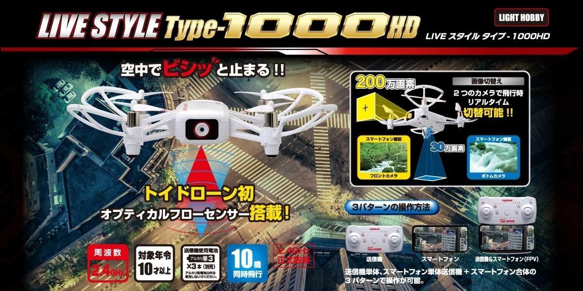 トイドローン初のオプティカルフローセンサー「Type-1000HD」- 京商