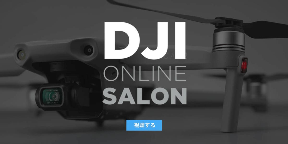 DJIオンラインサロン配信開始!第1回は「DJI製ドローンの進化と歴史」