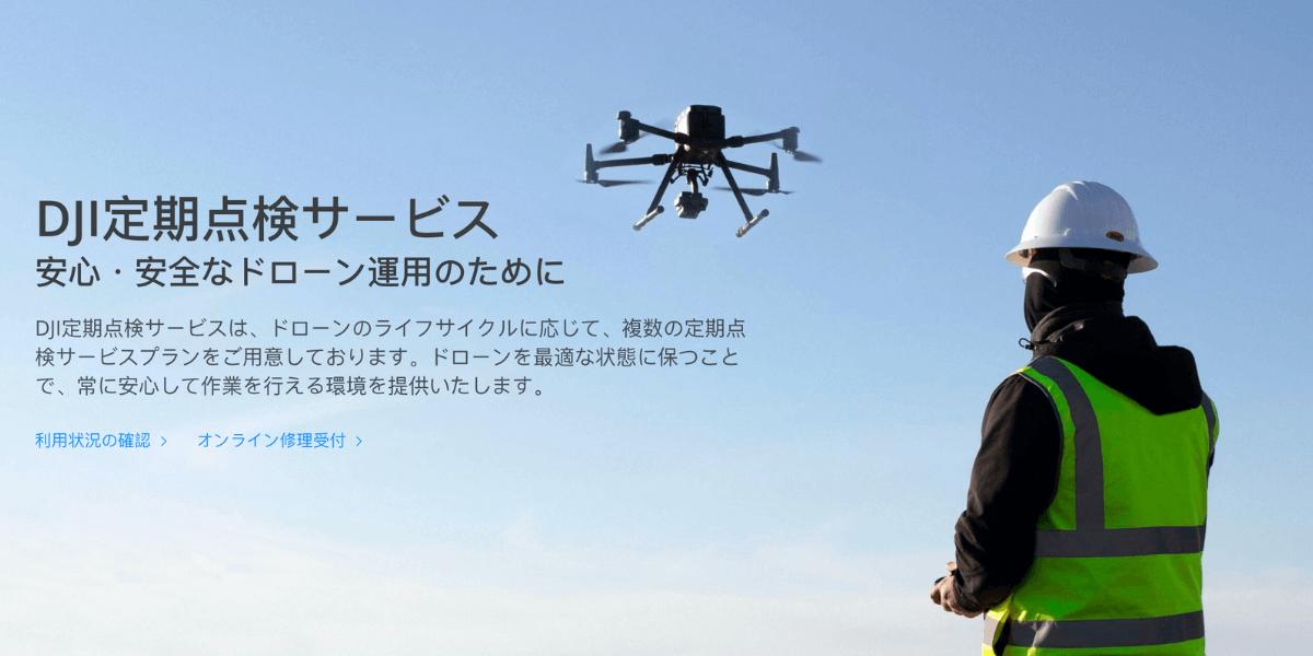 産業用ドローン向け「DJI定期点検サービス」開始 – DJI JAPAN
