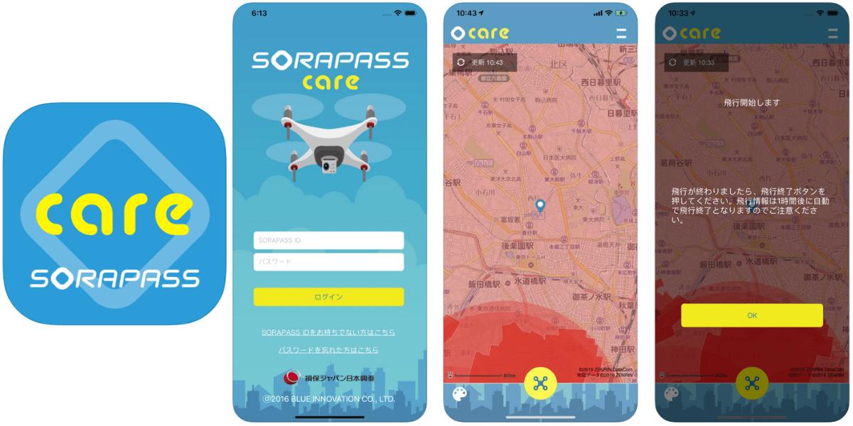 スマホアプリで5分!簡単登録の個人向けのドローン保険「ソラパスケア」