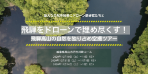 空をドローンで埋める!?「飛騨高山の自然を独り占め空撮ツアー」- 岐阜県高山市