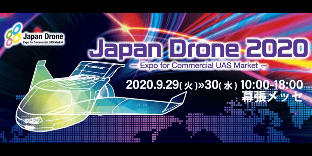 9月29日/30日「Japan Drone 2020」開催!会場・オンラインチケット発売中